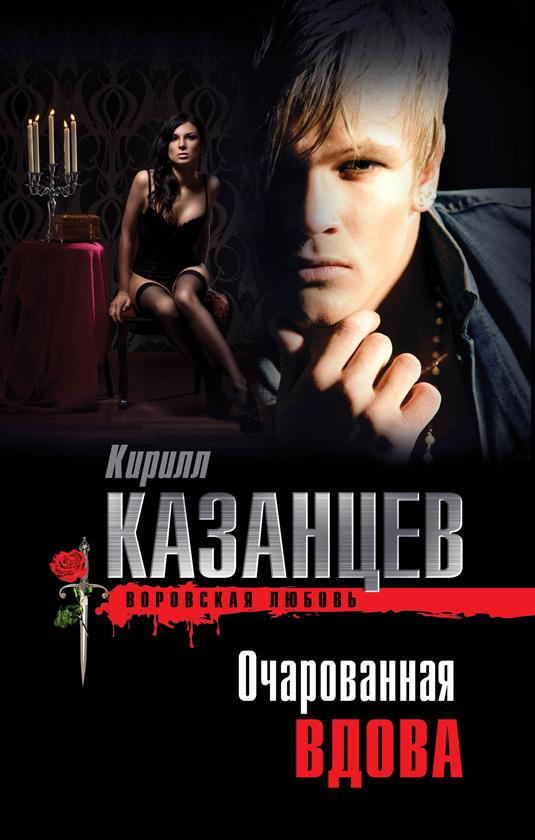 Очарованная вдова Казанцев К.