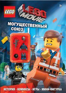 Обложка LEGO Movie. Могущественный союз (со сборной фигуркой)