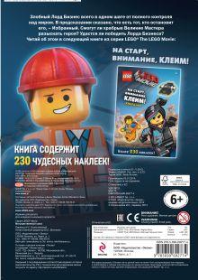 Обложка сзади LEGO Movie. Могущественный союз (со сборной фигуркой)