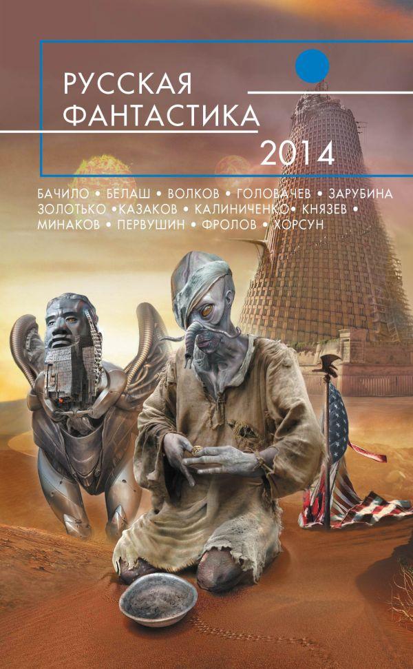 Русская фантастика-2014 Головачев В., Иванович Ю., Князев М. и др.