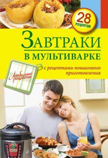 - Завтраки в мультиварке обложка книги