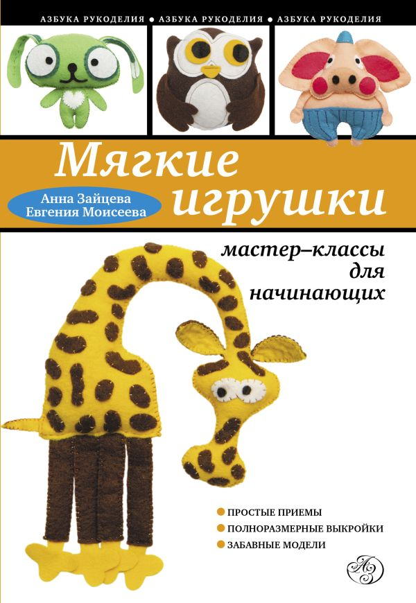 Мягкие игрушки своими руками: мастер-классы для начинающих Зайцева А.А., Моисеева Е.А.