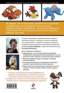 Обложка сзади Мягкие игрушки своими руками: мастер-классы для начинающих Анна Зайцева, Евгения Моисеева