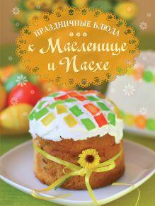 - Праздничные блюда к Масленице и Пасхе обложка книги