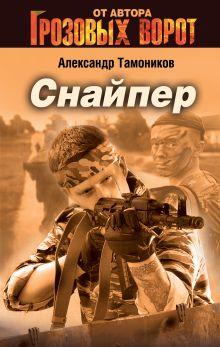 Тамоников А.А. - Снайпер обложка книги