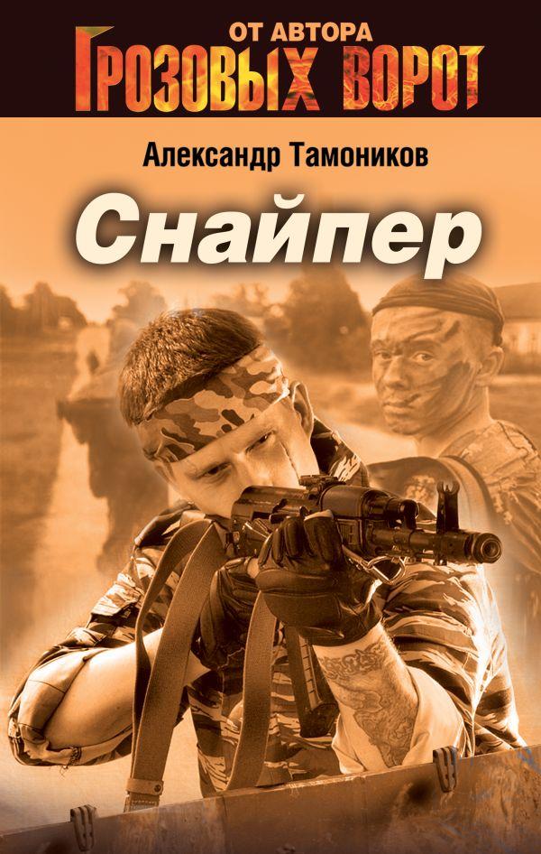Снайпер Тамоников А.А.