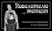 - Повелителю женщин обложка книги