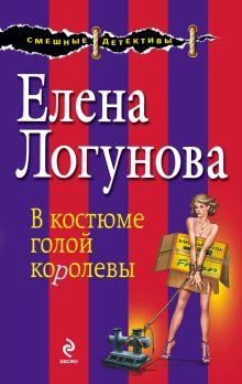 Логунова Е.И. - В костюме голой королевы обложка книги