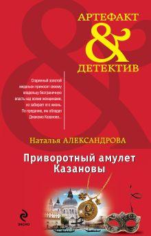 Александрова Н.Н. - Приворотный амулет Казановы обложка книги