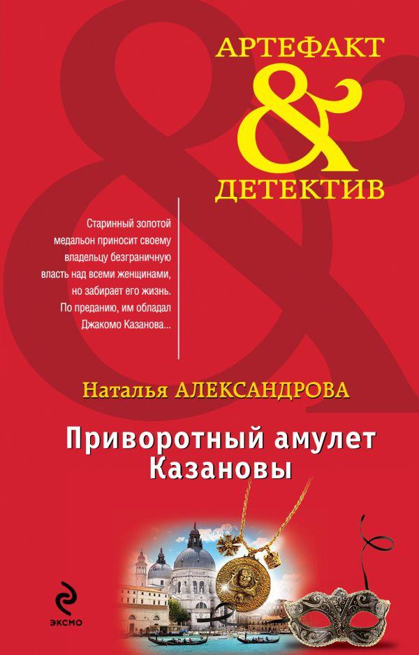 Приворотный амулет Казановы Александрова Н.Н.