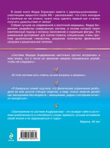 Обложка сзади Курс ОМОЛОЖЕНИЯ за 30 дней Федор Андержанов