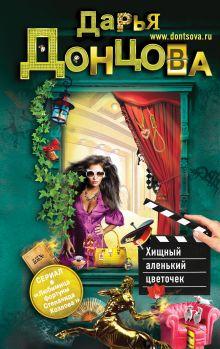 Донцова Д.А. - Хищный аленький цветочек обложка книги