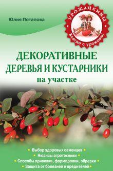 Потапова Ю.В. - Декоративные деревья и кустарники на участке (Урожайкины. Всегда с урожаем (обложка)) обложка книги