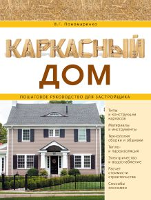 Пономаренко В.Г. - Каркасный дом. Пошаговое руководство для застройщика обложка книги