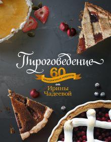 Ирина Чадеева - Пироговедение обложка книги