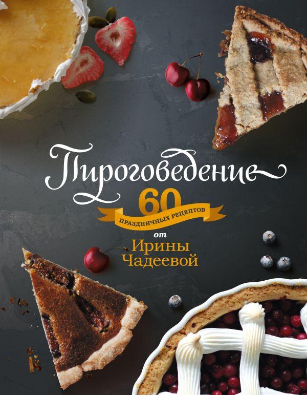 Пироговедение Ирина Чадеева