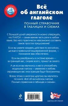 Обложка сзади Всё об английском глаголе. Полный справочник в таблицах и схемах В.В. Ильченко