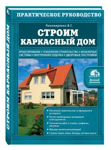 Пономаренко В.Г. - Строим каркасный дом обложка книги