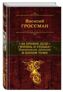Гроссман В.С. - За правое дело. Жизнь и судьба (+ полусупер Сталинград) обложка книги