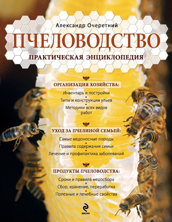 Пчеловодство. Практическая энциклопедия Очеретний А.Д.