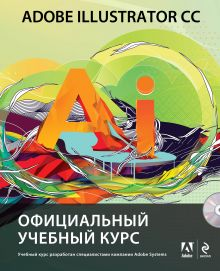 - Adobe Illustrator CC. Официальный учебный курс (+CD) обложка книги