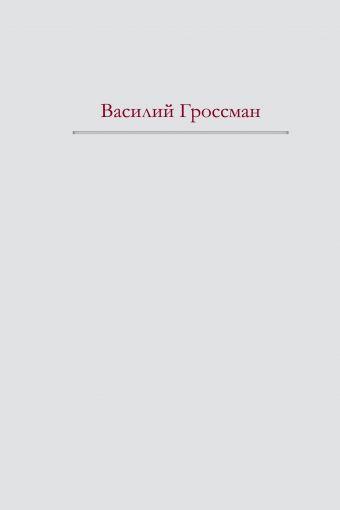 За правое дело. Жизнь и судьба (+ полусупер Сталинград) Гроссман В.С.