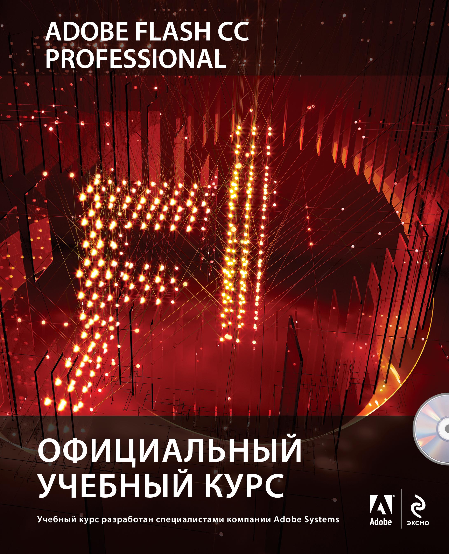 Adobe Flash CC. Официальный учебный курс (+CD)