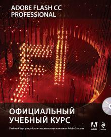 - Adobe Flash CC. Официальный учебный курс (+CD) обложка книги