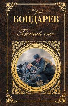 Бондарев Ю.В. - Горячий снег (+ полусупер Сталинград) обложка книги