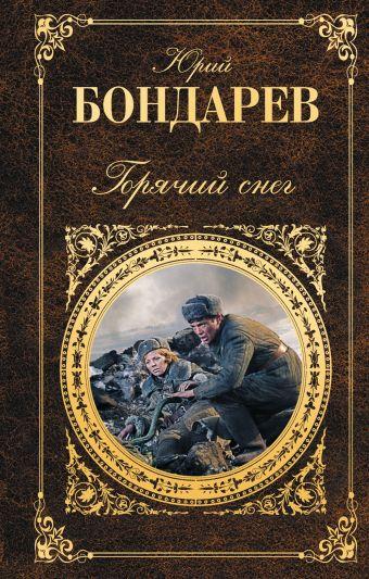Горячий снег (+ полусупер Сталинград) Бондарев Ю.В.