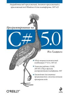 Гриффитс И. - Программирование на C# 5.0 обложка книги