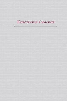 Симонов К.М. - Живые и мертвые (+ полусупер Сталинград) обложка книги