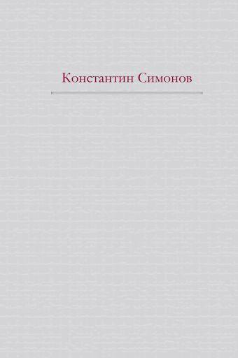 Живые и мертвые (+ полусупер Сталинград) Симонов К.М.