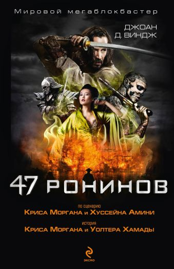 47 ронинов Виндж Дж. Д.