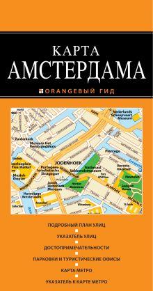 - Амстердам 2-е издание обложка книги