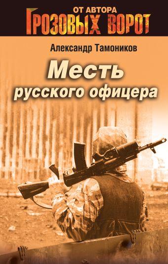 Месть русского офицера Тамоников А.А.