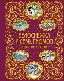 - Белоснежка и семь гномов и другие сказки + ЕАС обложка книги