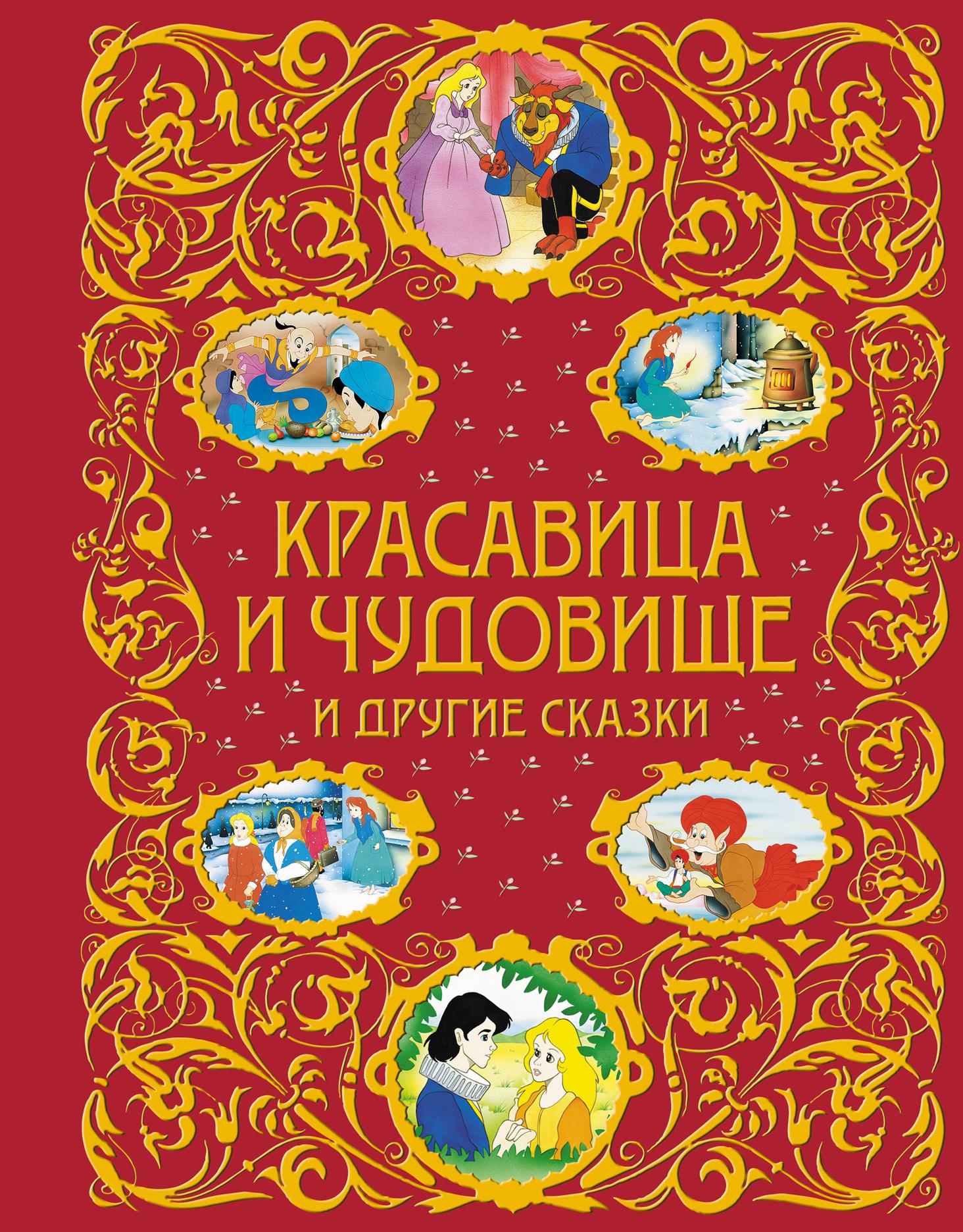 Красавица и Чудовище и другие сказки + ЕАС красавица и чудовище dvd книга