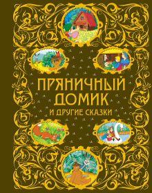 - Пряничный домик и другие сказки + ЕАС обложка книги