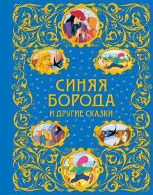 - Синяя Борода и другие сказки + ЕАС обложка книги