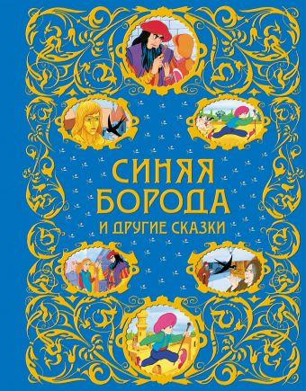 Синяя Борода и другие сказки + ЕАС