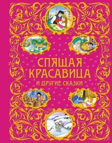 - Спящая красавица и другие сказки + ЕАС обложка книги
