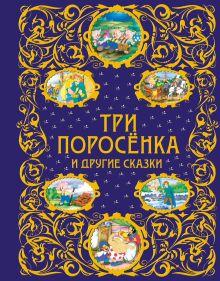 - Три поросенка и другие сказки + ЕАС обложка книги