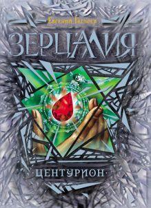 Гаглоев Е. - Зерцалия. 3. Центурион обложка книги
