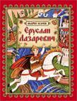 Усачев А.А. - Еруслан Лазаревич обложка книги