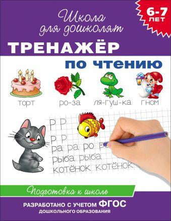 6-7 лет. Тренажер по чтению Гаврина С.Е.