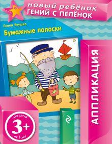Обложка 3+ Бумажные полоски Янушко Е.А.