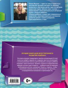 Обложка сзади 3+ Бумажные полоски Янушко Е.А.