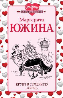 Южина М.Э. - Круиз в семейную жизнь обложка книги
