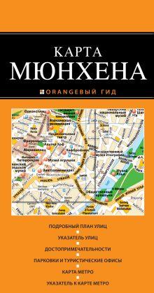 - Мюнхен 2-е издание обложка книги
